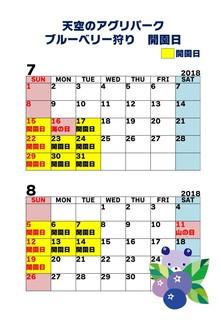 2018天空のアグリパーク開園日カレンダー.jpg