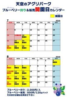 2019天空のアグリパーク開園日カレンダー.jpg